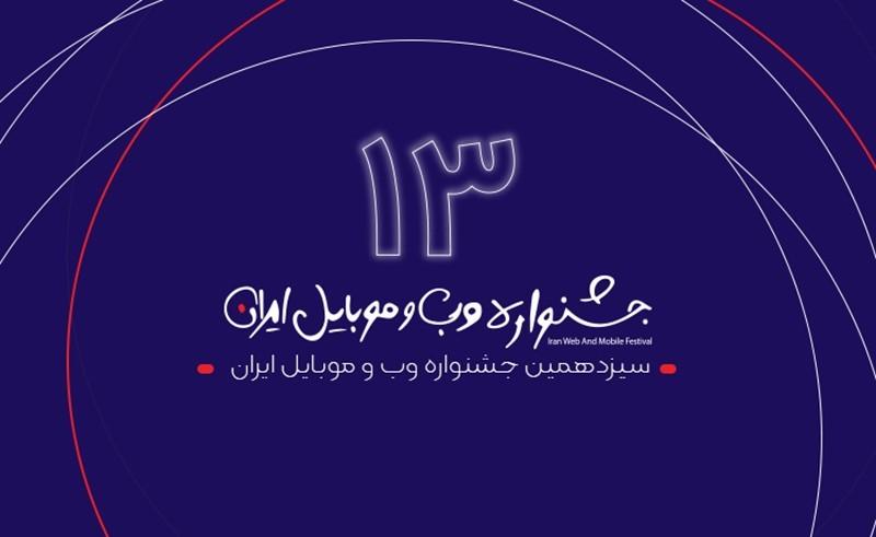 نذرطبیعت کاندید بخش محیط زیست سیزدهمین جشنواره وب و موبایل ایران شد.