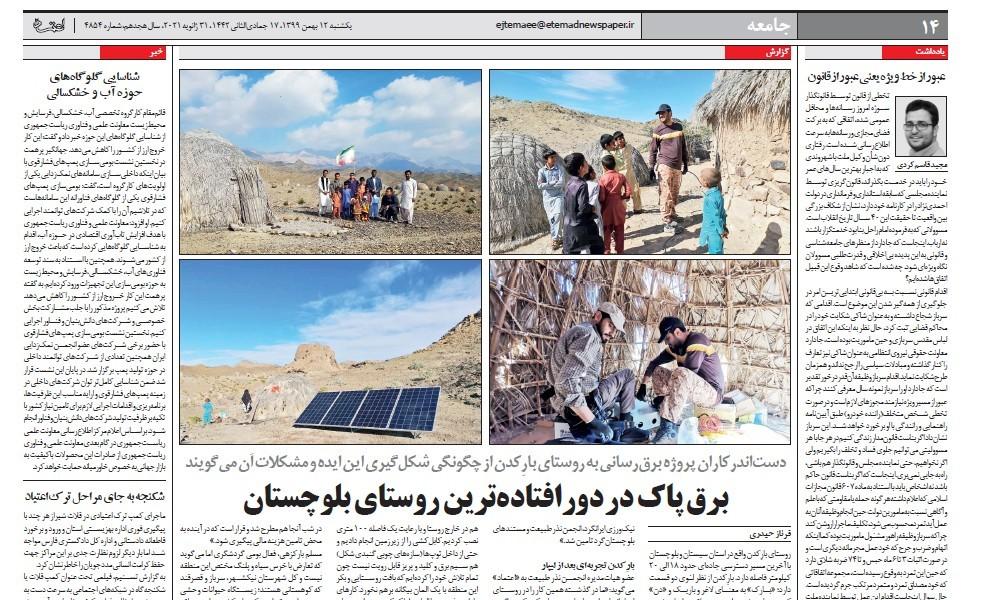 برق پاک در دورافتاده ترين روستای بلوچستان