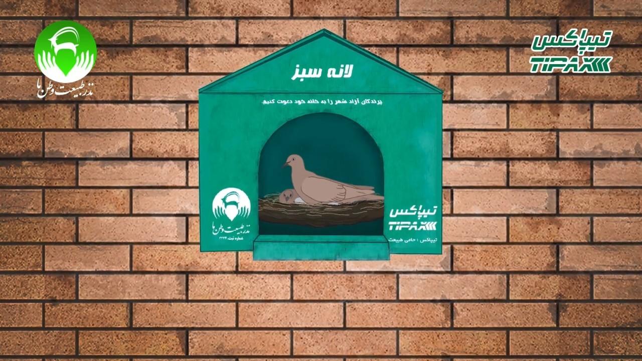 رونمائی از بسته بندی جدید فروشگاه نذرطبیعت با عنوان لانه سبز