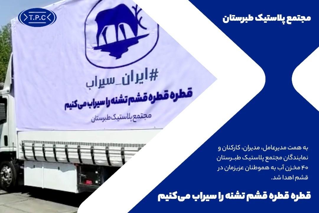 مجتمع پلاستیک طبرستان همراه با نذرطبیعت و ایران سیراب
