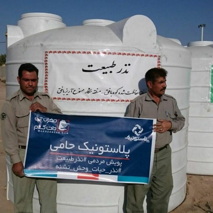 اهدای یک مخزن آب ده هزار لیتری پلی اتیلن سه لایه به منطقه حفاظت شده کوه بافق توسط مدیریت شرکت پلاستونیک ساری