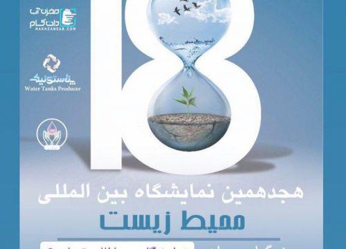 حضور انجمن نذرطبیعت در هجدهمین نمایشگاه بین المللی محیط زیست تهران
