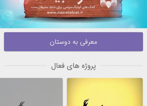 در اپلیکیشین ، نذرطبیعت را به دوستان خود معرفی کنید.