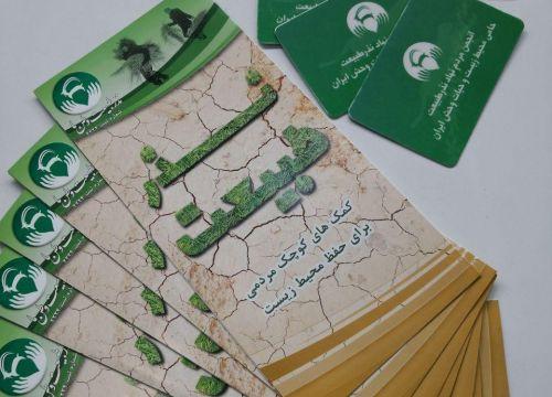 نذرطبیعت در هجدهمین نمایشگاه بین المللی محیط زیست تهران شرکت کرد.