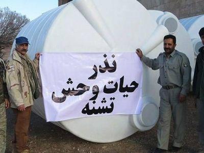 اهدای 5 مخزن آب به پارک ملی کویر
