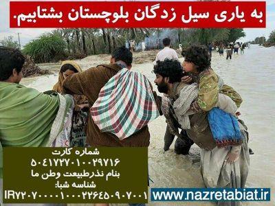 کمک به سیل زدگان بلوچستان